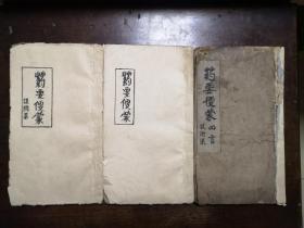 名醫談鴻鋆手稿《藥要便蒙新編》三冊全