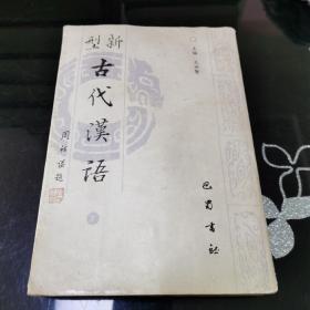 新型古代汉语(上)