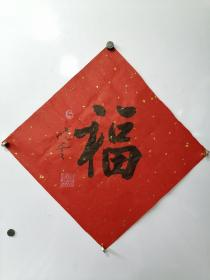 江苏书女法家孙晓云,书协主席。红福,宣纸,30X30,包手绘。