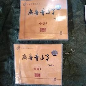 十集大型纪录片:齐鲁青未了【光盘DVD全新未拆封   1_10集】中石题   珍藏版   在公园