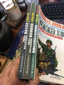 战斗圣经  全三册 1 美国陆军战斗技能完全图解,2 战地指挥官篇:美国陆军战斗技能完全图解,3 特种作战篇:美国陆军战斗技能完全图解