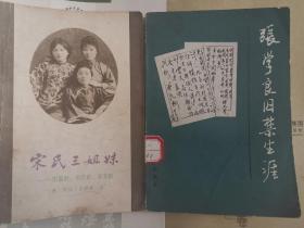张学良囚禁生涯、宋氏三姐妹