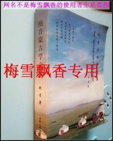 鲍音蒙古学文集-作者鲍音签名钤印本保真
