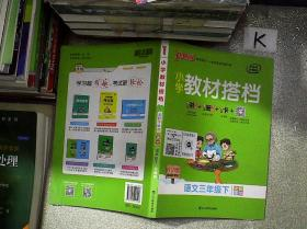 小学教材搭档:语文(三年级下RJ版统编新教材全彩手绘)