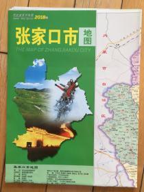 2018版 张家口市地图