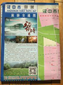 汉中市旅游交通图