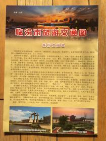 临汾市旅游交通图