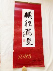 挂历   鹏程万里(1985)
