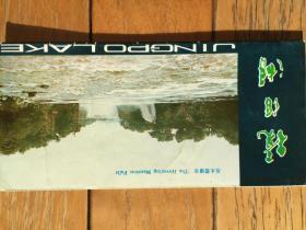镜泊湖游览图(中英文对照折叠)
