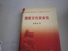 国家文化安全论   签赠本