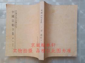 中国法帖全集2 宋绛帖  上下 (复制本)