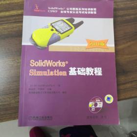 SolidWorks Simulation基础教程(2010版)附光盘