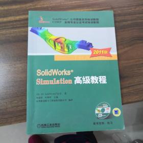 SolidWorks Simulation高级教程