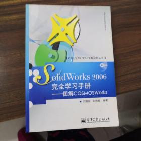 SolidWorks 2006完全学习手册:图解COSMOSWorks
