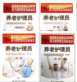正版 养老护理员(基础知识+初级+中级+*级)四册 国家职业资格培训