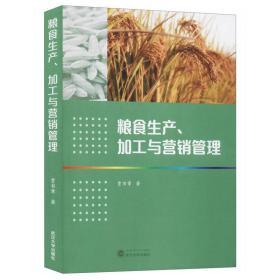 粮食生产.加工与营销管理 贾书章  武汉大学出版社 9787307218611