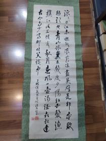 三国演义卷首词(稀见,老一辈著名藏学家,青海民族学院教授温存智书法,保真)