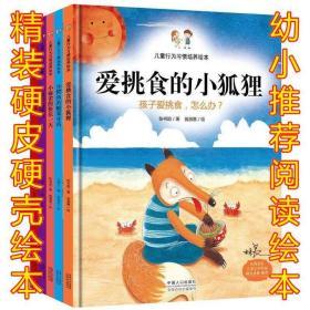 正版 儿童行为习惯培养绘本 儿童精装硬皮绘本 故事书 儿童文学