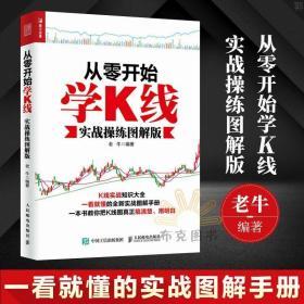正版 从零开始学K线 实战操练图解版 炒股票基础入门书籍 K线图入