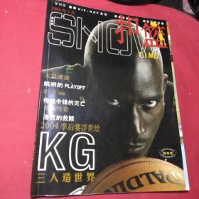 扣篮 创刊号(2004年5月)