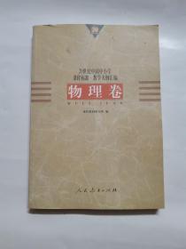 20世纪中国中小学课程标准·教学大纲汇编:物理卷