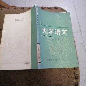 大学语文古文今译