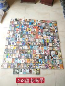 下乡收八九十年代老磁带一组 268盘 保存完整 都能正常使用 通走不单挑 便宜出