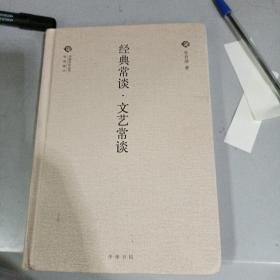 经典常谈·文艺常谈/中国文化丛书