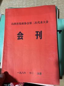 山西省集邮协会第二、三次代表大会会刊