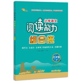 小学语文阅读能力组合练