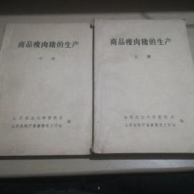 商品瘦肉猪的生产(上册  中册)