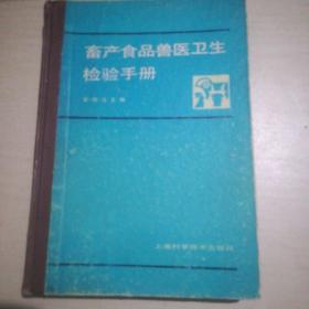 畜产食品兽医卫生检验手册