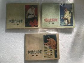 中国古代科学家 小人书(上集下集续集)
