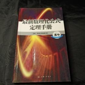 最新数理化公式定理手册.高中
