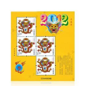 2012-1龙赠版壬辰年第三轮生肖龙赠送版龙黄版全新保真邮品