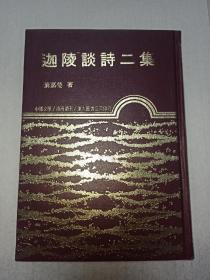 叶嘉莹亲笔签名本《迦陵谈诗二集》,含亲笔日期,签于南开,初版精装,稀见版本,品相如图