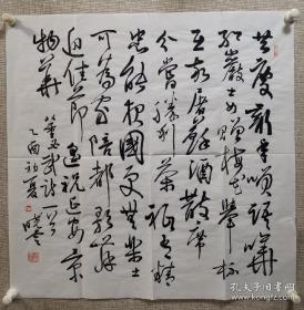 著名书法家孙晓云书法一副,四尺斗方,约四个平尺,保真!