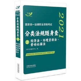 经济法环境资源法劳动社保法 正版 飞跃考试辅导中心 9787521613186 中国法制出版社