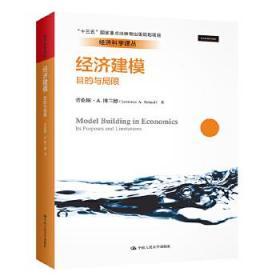 经济建模:目的与局限 正版 劳伦斯·A.博兰德 9787300285320 中国人民大学出版社