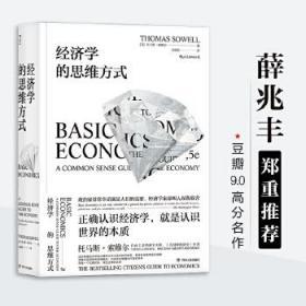 经济学的思维方式 正版 著者:[美]托马斯·索维尔, 译者:吴建新   后浪 9787220108303 四川人民出版社