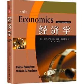 经济学第18版 正版 保罗A萨缪尔森(PaulA.Samuelson) 9787115173430 人民邮电出版社