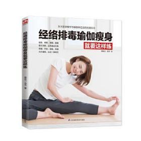 经络排毒瑜伽*就要这样练 正版 矫林江 丹 丹著 9787571302207 江苏凤凰科学技术出版社