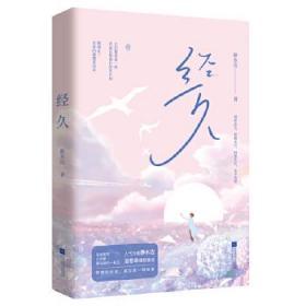 经久 正版 静水边,魅丽文化 9787559439505 江苏凤凰文艺出版社