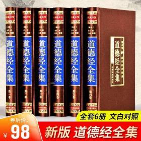 新版道德经全集 文白对照 正版全6册原文注释译文解析 老子著老子