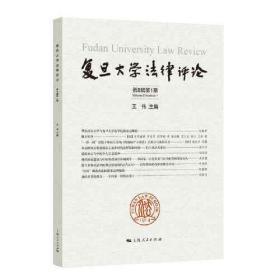 复旦大学法律评论:第8辑第1期:Volume 8 Number 1