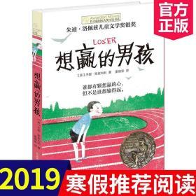 想赢的男孩 长青藤国际大奖小说书系列 儿童读物故事书6-8-12周岁