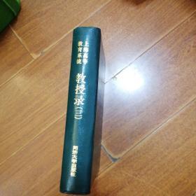 上海高等教育系统教授录 三