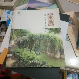 木渎:窗对灵岩溪山月
