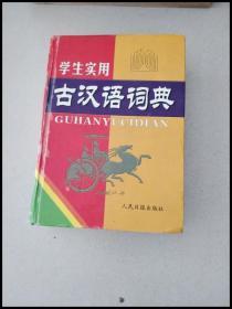 DI103717 学生实用古汉语词典