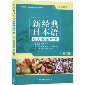 全新正版 新经典日本语听力教程第2册教师用书 第2版罗米良外语教学与研究出版社